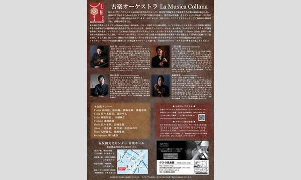 La Musica Collana  - Classical Concerto Series Vol.1 - イベント画像3