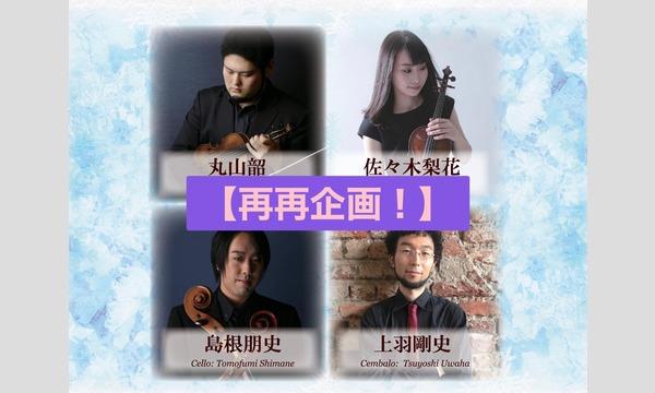 Ensemble LMC - Baroque Sonata Festival Vol.2【再振替公演】 イベント画像1