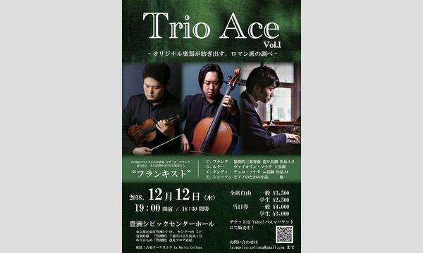 Trio ACE Vol.1 イベント画像1