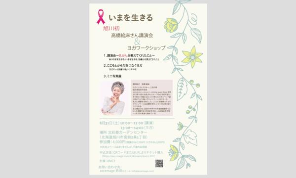 高橋絵麻 「いまを生きる」講演会&ヨガ in 旭川 イベント画像1