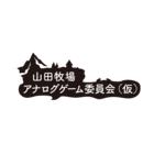山田牧場アナログゲーム委員会 イベント販売主画像