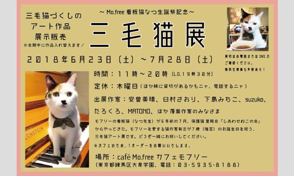 三毛猫展 三毛猫づくしのアート作品展示販売 イベント画像1