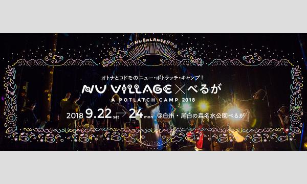 NU VILLAGE × べるが - a potlatch camp 2018 イベント画像1