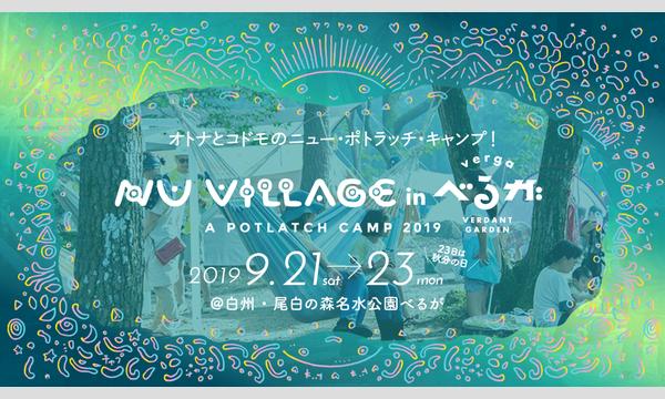NU VILLAGE × べるが - a potlatch camp 2019 イベント画像1