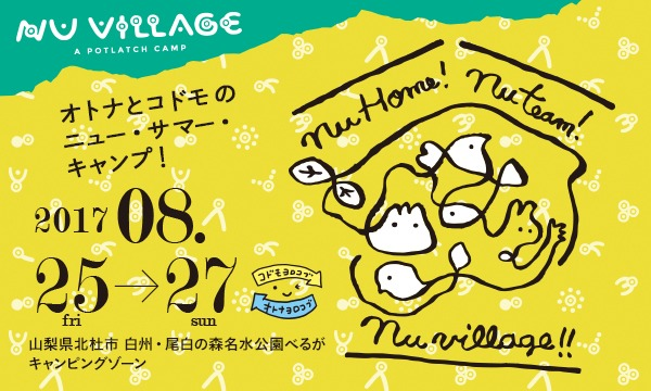 NU VILLAGE - a potlatch camp 2017 イベント画像1