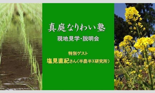 真庭なりわい塾 現地説明会① 3/24 in岡山イベント