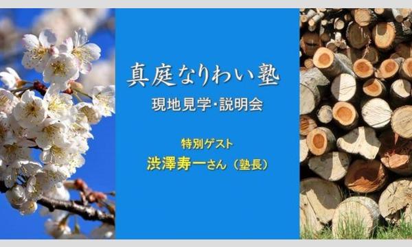 真庭なりわい塾 現地説明会② 4/7 in岡山イベント