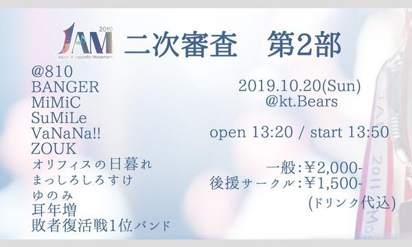 Japan A cappella Movement 2019 二次審査 第2部 イベント画像1