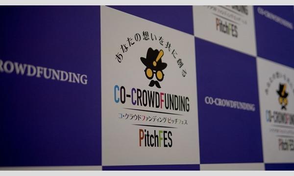 第3回コ・クラウドファンディングピッチフェス イベント画像2