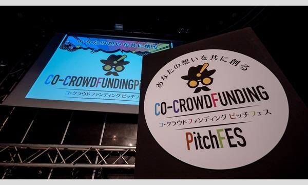 第3回コ・クラウドファンディングピッチフェス イベント画像3