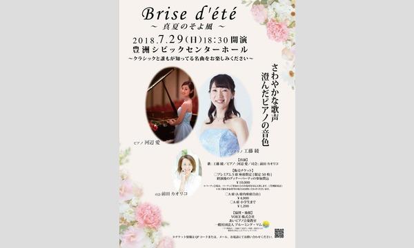 【東京公演】Brise d'été ~ 真夏のそよ風 ~/Aya Kudo & Ai Kawabe イベント画像1