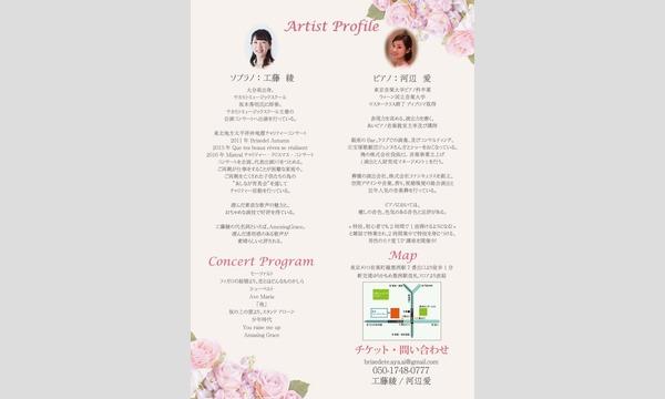 【東京公演】Brise d'été ~ 真夏のそよ風 ~/Aya Kudo & Ai Kawabe イベント画像2
