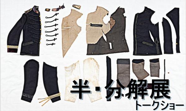 半・分解展 ~フランス革命から現代までの衣服標本~ 渋谷トークショー イベント画像1