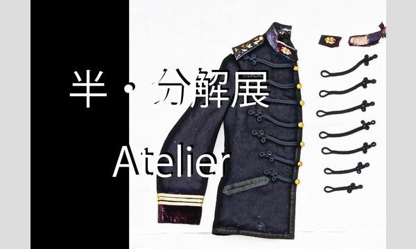 半・分解展 Atelier イベント画像1