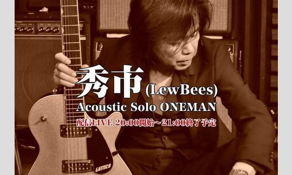 秀市(LewBees) Acoustic Solo Live 投げ銭 イベント画像1