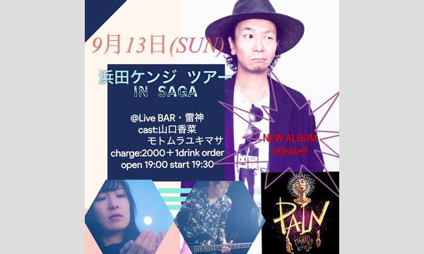 浜田ケンジ TOUR IN SAGA イベント画像1