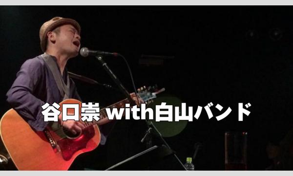 谷口崇 with白山バンド イベント画像1