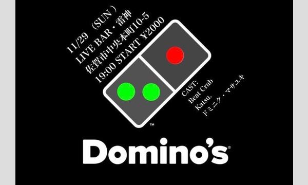 「Domino's」ドミニク・マサユキ企画 イベント画像1