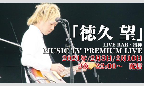 徳久 望 PREMIUM LIVE「第1夜」 イベント画像1