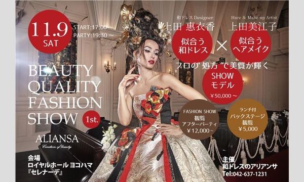 (極上ビューティーショー) Beauty Quality Fashion Show イベント画像1