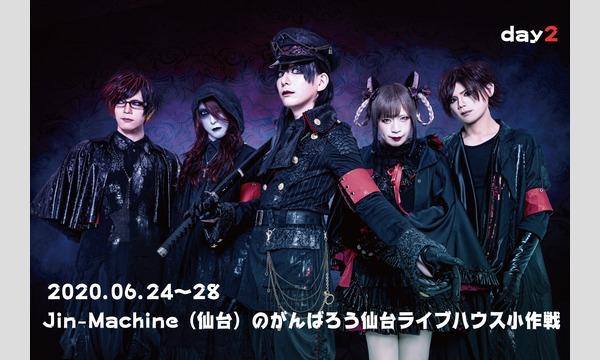 Jin-Machineのライブハウス支援企画Jin-Machineのがんばろう仙台ライブハウス小作戦(6/25) イベント画像1
