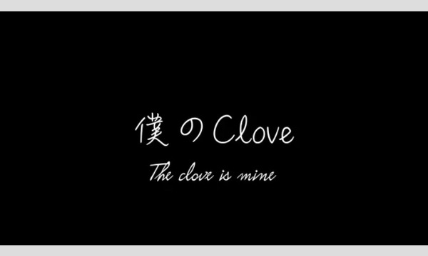 僕のCloveお披露目ライブ イベント画像2