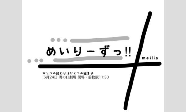 めいりーずっ!! 〜ひとつの終わりはひとつの始まり公演〜 イベント画像1