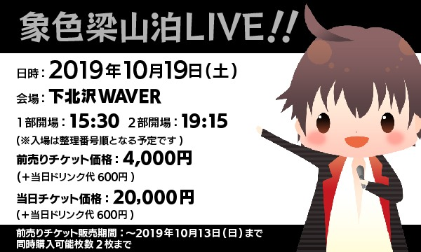 【10/19(土)】象色梁山泊 ワンマンライブ イベント画像1