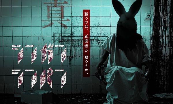 シンガンシンパン【体験型デスゲーム・イベント】 イベント画像1