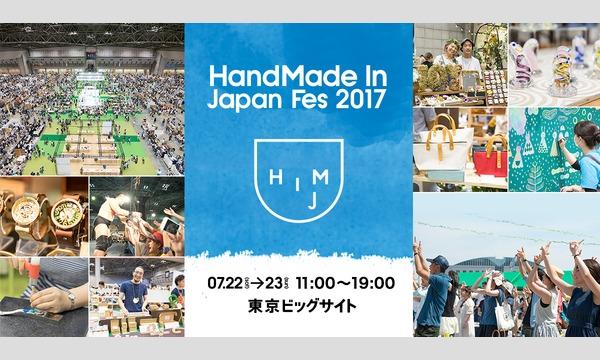 ハンドメイドインジャパンフェス2017イベント