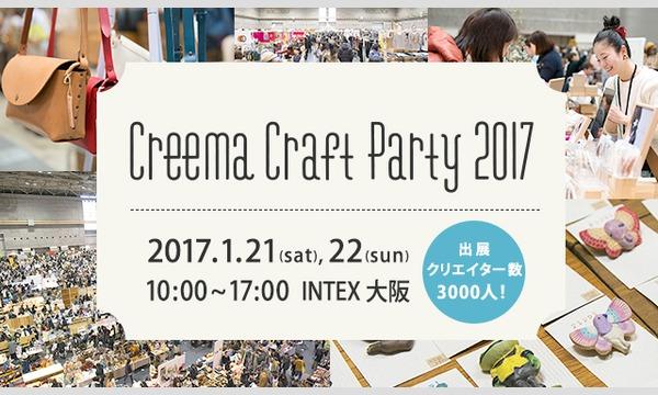 関西最大級の手づくりの祭典 Creema Craft Party 2017(インテックス大阪6号館C)