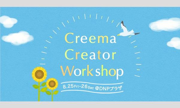 Creema Creator Workshop @ DNPプラザ in東京イベント