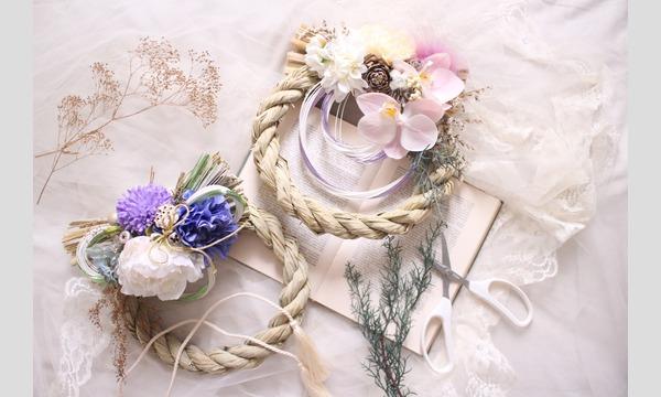 【11/18 AM・PM】世界に一つだけ「オリジナル しめ縄飾り」Creema 秋のワークショップイベント in東京イベント