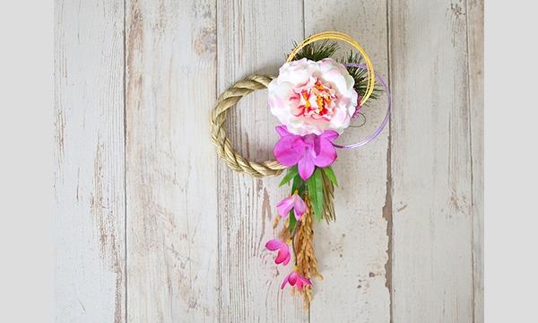 Creemaの【11/19 AM・PM】アーティフィシャルフラワーでつくる、新しい門出を祝う『しめ縄飾り』作り体験Creemaイベント