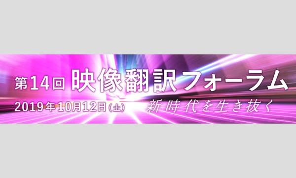 映像翻訳フォーラム2019 イベント画像1