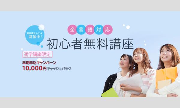字幕翻訳 初心者無料講座 In大阪 イベント画像1