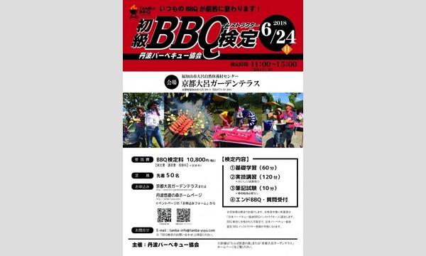 初級バーベキューインストラクター検定in京都大呂ガーデンテラス イベント画像1