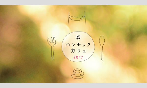 森ハンモックカフェ2017 vol.2 イベント画像1