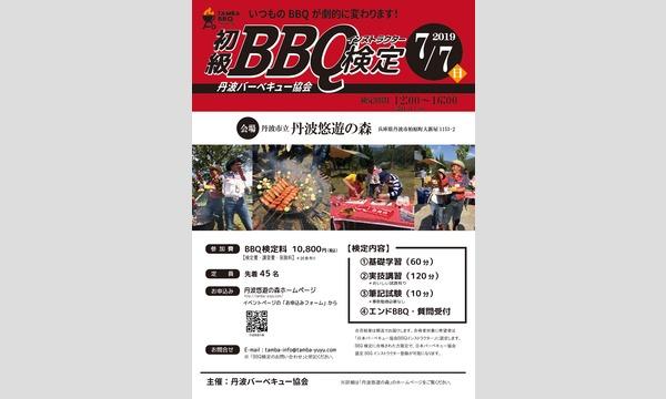初級バーベキューインストラクター検定in丹波悠遊の森 2019 イベント画像1