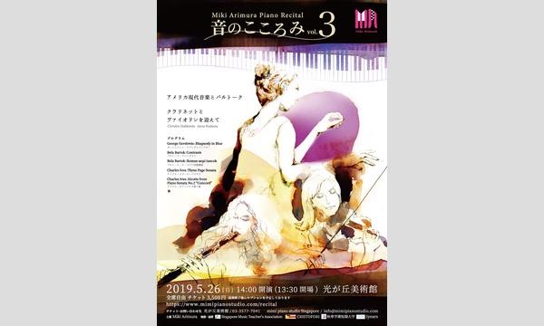Miki Arimura Piano Recital〜音のこころみ Vol. 3〜 イベント画像3