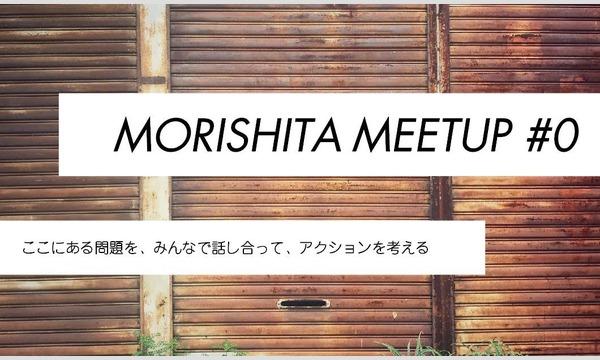 Morishita Meetup #0 in東京イベント