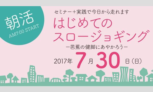 [朝活]はじめてのスロージョギング(コーヒー付) -芭蕉の健脚にあやかろう- in東京イベント