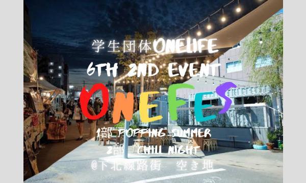 学生団体ONELIFE 19th Event ONE FES イベント画像1