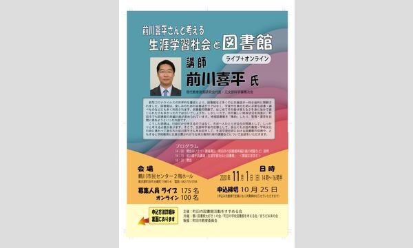前川喜平さんと考える生涯学習社会と図書館 イベント画像1