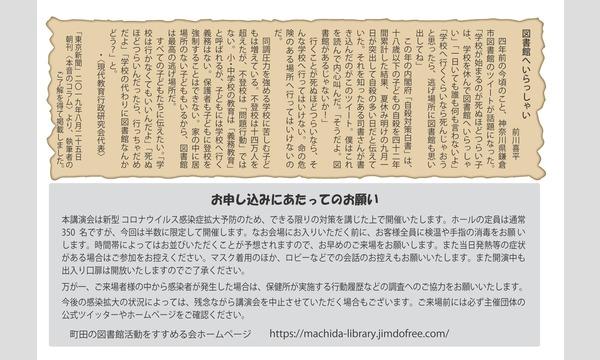 前川喜平さんと考える生涯学習社会と図書館 イベント画像2
