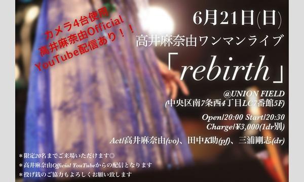 高井麻奈由ワンマンライブ「rebirth」投げ銭窓口 イベント画像1
