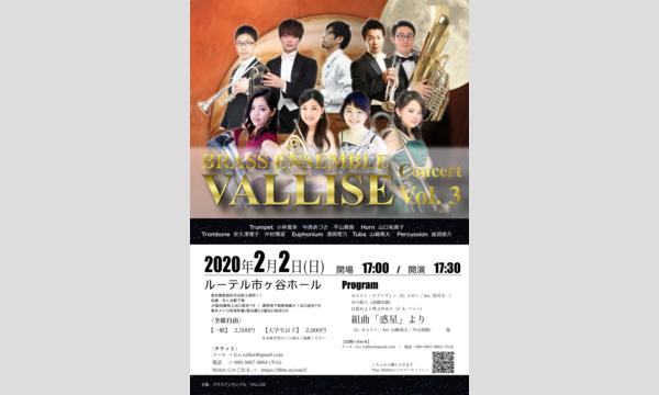 ブラスアンサンブル VALLISE Concert Vol.3 イベント画像1