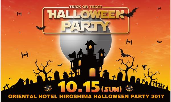 オリエンタルホテル広島 ハロウィンパーティー 2017 in広島イベント