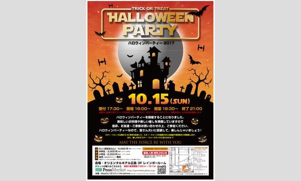 オリエンタルホテル広島 ハロウィンパーティー 2017 イベント画像2