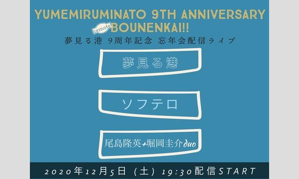 夢見る港 9th anniversary & リモート忘年会ライブ!! イベント画像1